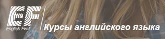 EF English First Казань