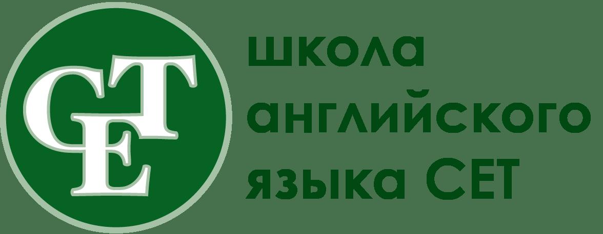 Школа CET в Тюмени