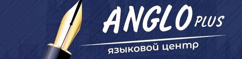 Школа АнглоПлюс в Екатеринбурге