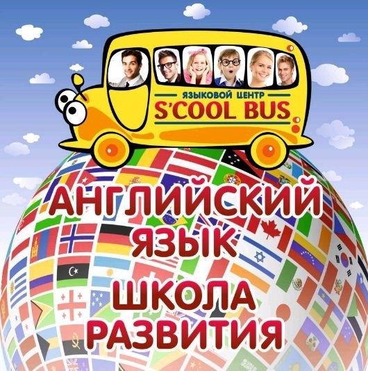 Школа S`COOL BUS в Екатеринбурге