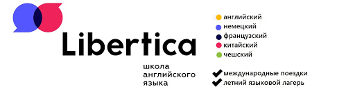 Школа Libertica в Тюмени – современные преподаватели