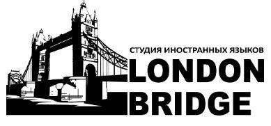 Школа London Bridge в Екатеринбурге