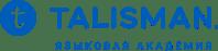 Языковая академия Талисман в Тюмени